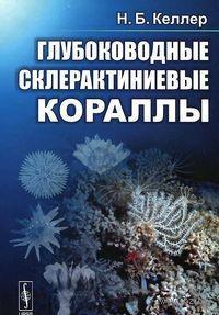 Глубоководные склерактиниевые кораллы. Наталия Келлер