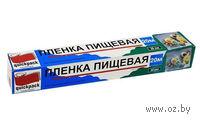 Пленка пищевая (290 мм х 20 м)
