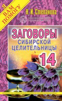 Заговоры сибирской целительницы - 14. Наталья Степанова