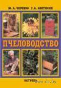 Пчеловодство. Ю. Черевко, Г. Аветисян