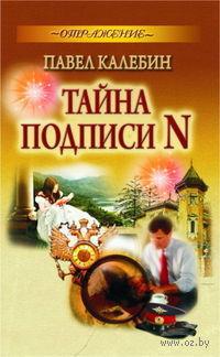 Тайна подписи N. Павел Калебин