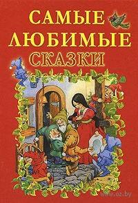 Самые любимые сказки. Ганс Христиан Андерсен, Братья Гримм