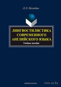 Лингвостилистика современного английского языка. Лев Нелюбин