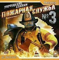 Пожарная служба  3. Укрощение стихии