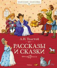 Рассказы и сказки. Лев Толстой