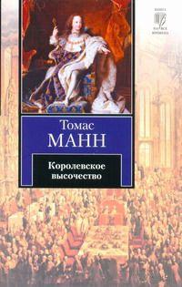 Королевское высочество (м). Томас Манн