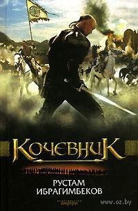 Кочевник. Рустам Ибрагимбеков