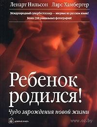 Ребенок родился! Чудо зарождения новой жизни