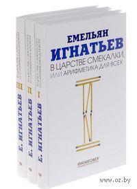 В царстве смекалки, или Арифметика для всех (комплект из 3 книг). Емельян Игнатьев