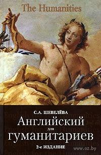 Английский для гуманитариев. Светлана Шевелева