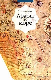 Арабы и море. Теодор Шумовский
