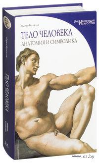 Тело человека. Анатомия и символика. М. Буссальи