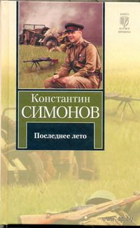 Последнее лето. Константин Симонов
