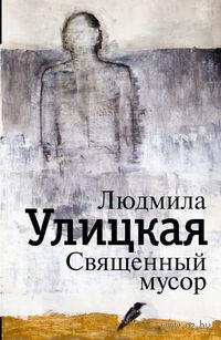 Священный мусор. Людмила Улицкая