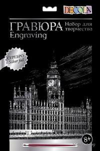 """Гравюра """"Биг-Бен и парламент"""" (серебро)"""