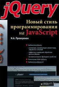 jQuery. Новый стиль программирования на JavaScript. Николай Прохоренок