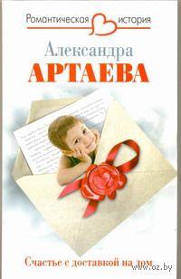 Счастье с доставкой на дом (м). Александра Артаева