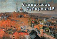 Ставрополь Губернский