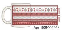Кружка керамическая с белорусским орнаментом 330 мл. (арт. 5001)