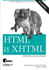 HTML и XHTML. Подробное руководство. Чак Муссиано, Билл Кеннеди