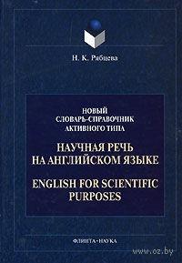 Научная речь на английском языке. Надежда Рябцева