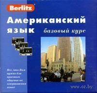 Berlitz. Американский язык. Базовый курс (+ 3 аудиокассеты, CD). Н. Байкова