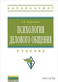 Психология делового общения. Г. Бороздина