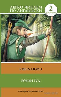 Robin Hood. 2 уровень