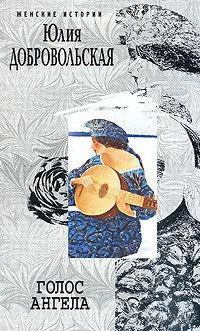 Голос ангела (м). Юлия Добровольская