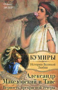 Александр Македонский и Таис. Верность прекрасной гетеры
