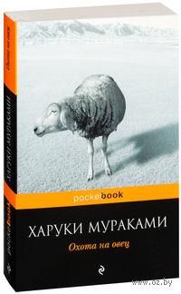 Охота на овец (м). Харуки Мураками