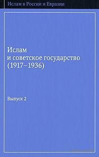 Ислам и советское государство. Выпуск 2