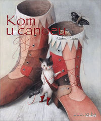 Кот и сапоги. Айяно Имаи