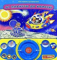 От планеты до кометы. Книжка-игрушка