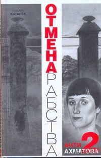 Анти-Ахматова-2. Отмена рабства. Тамара Катаева