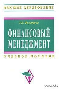 Финансовый менеджмент. Татьяна Филатова