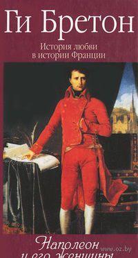 История любви в истории Франции. Том 7. Наполеон и его женщины (в 10 томах)
