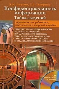 Конфиденциальность информации. Тайна сведений (+ CD). Т. Лагутина, С. Тимофеева