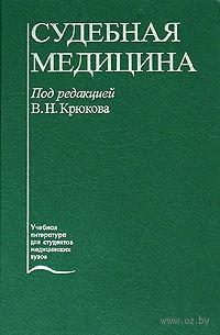Судебная медицина. Иван Буромский, Л. Барсегянц, Виталий Крюков