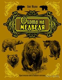 Охота на медведя. Олег Малов