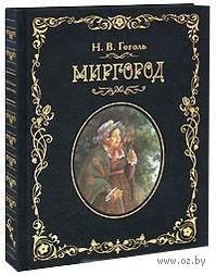 Миргород (подарочное издание). Николай Гоголь