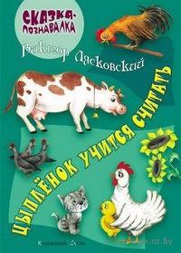 Цыпленок учится считать. Виктор Лясковский