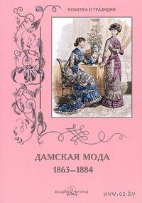 Дамская мода. 1863-1884