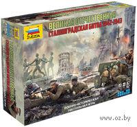 Великая отечественная. Сталинградская битва 1942-1943