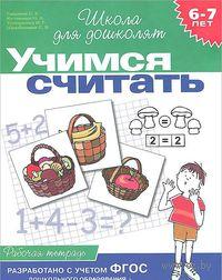 Учимся считать. Рабочая тетрадь для детей 6-7 лет