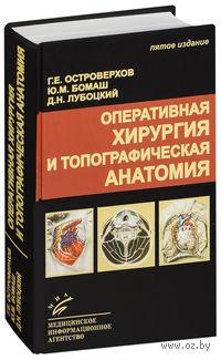 Оперативная хирургия и топографическая анатомия. Г. Островерхов, Ю. Бомаш, Д. Лубоцкий