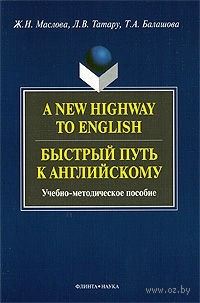 A New Highway to English. Татьяна Балашова, Людмила Татару, Жанна Маслова