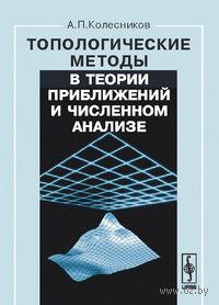 Топологические методы в теории приближений и численном анализе. Александр Колесников