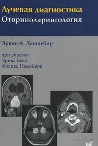 Лучевая диагностика. Оториноларингология