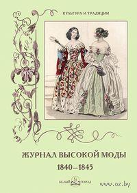 Журнал высокой моды. 1840-1845
